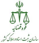سازمان ثبت و اسناد املاک کشور