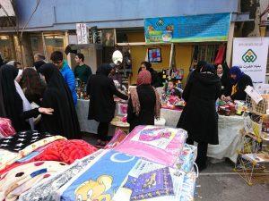 بازارچه بنیاد حضرت علی (ع) تهران