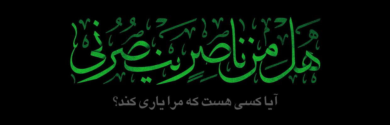 کیست-مرا-یاری-کند-امام-حسین