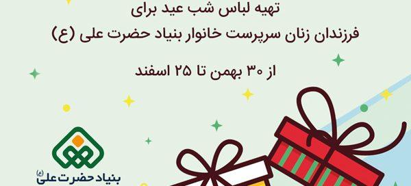 تهیه لباس عید برای فرزندان زنان سرپرست خانوار تحت پوشش بنیاد حضرت علی (ع)