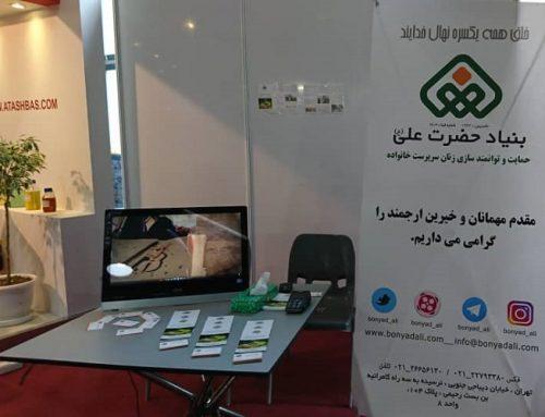 حضور بنیاد علی در نمایشگاه نفت و پتروشیمی