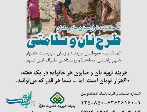 طرح نان و سلامتی برای نیازمندان سیستان و بلوچستان