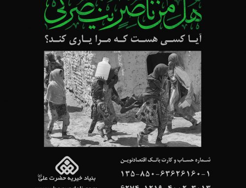 طرح نان و سلامتی استان سیستان و بلوچستان